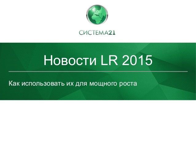 Новости LR 2015 Как использовать их для мощного роста