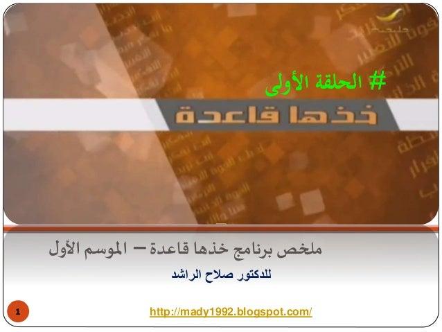 قاعدة خذها برنامج ملخص–لاألو املوسم الراشد صالح للدكتور 1 http://mady1992.blogspot.com/