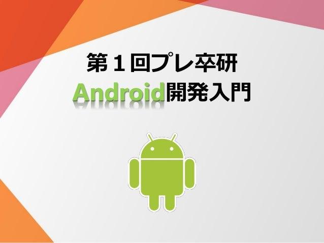 第1回プレ卒研 Android開発入門
