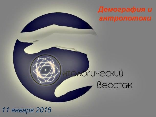 Демография и антропотоки 11 января 2015