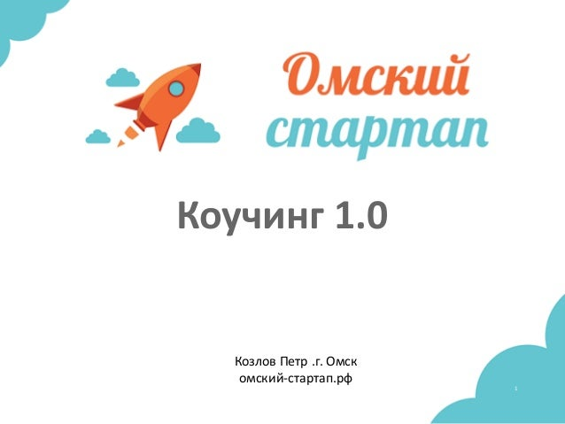 1 Коучинг 1.0 Козлов Петр .г. Омск омский-стартап.рф