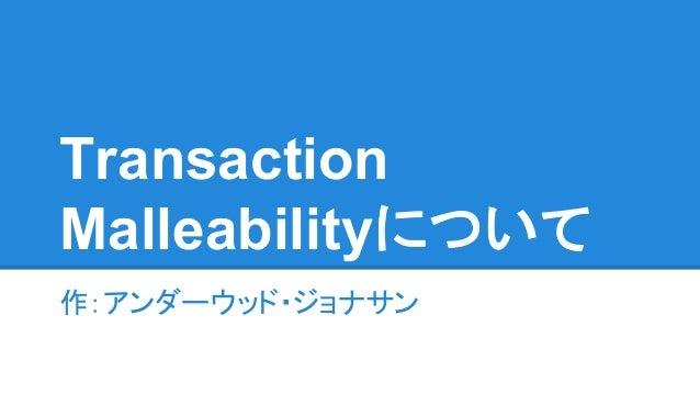 Transaction Malleabilityについて 作:アンダーウッド・ジョナサン