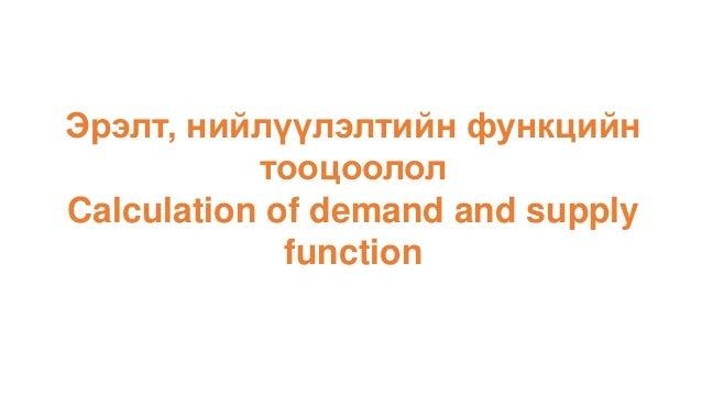 Эрэлт, нийлүүлэлтийн функцийн тооцоолол Calculation of demand and supply function