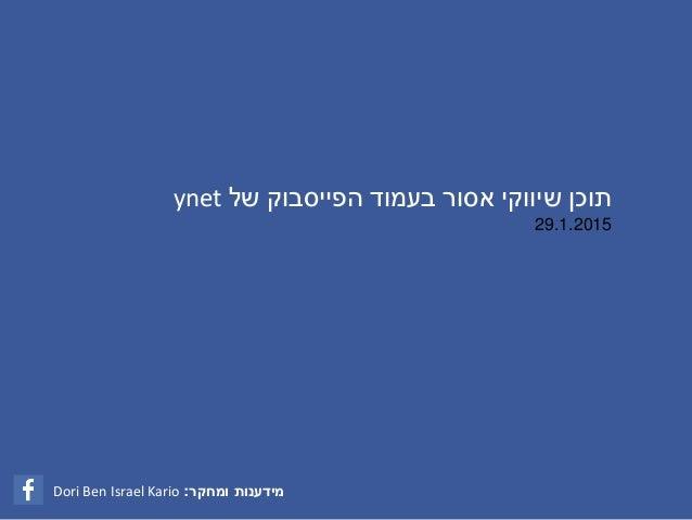 ומחקר מידענות:Dori Ben Israel Kario בעמוד אסור שיווקי תוכןהפייסבוקשלynet 29.1.2015