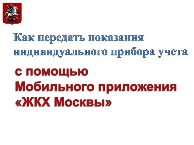 ЖКХ Москвы  Android Apps on Google Play