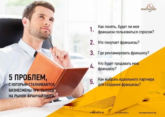 Как создать франшизу своего бизнеса - Бизнес-планы - идеи 2
