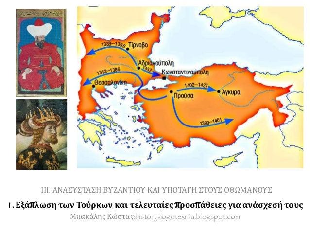 ΙΙΙ. ΑΝΑΣΥΣΤΑΣΗ ΒΥΖΑΝΤΙΟΥ ΚΑΙ ΥΠΟΤΑΓΗ ΣΤΟΥΣ ΟΘΩΜΑΝΟΥΣ 1. Εξάπλωση των Τούρκων και τελευταίες προσπάθειες για ανάσχεσή τους...