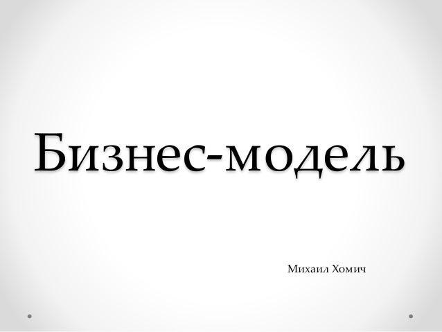 Бизнес-модель Михаил Хомич