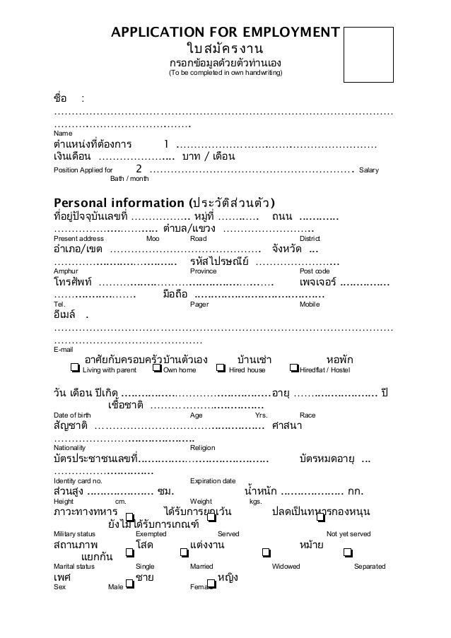 APPLICATION FOR EMPLOYMENT ใบสมัครงาน กรอกข้อมูลด้วยตัวท่านเอง (To be completed in own handwriting) ชื่อ : ………………………………………...
