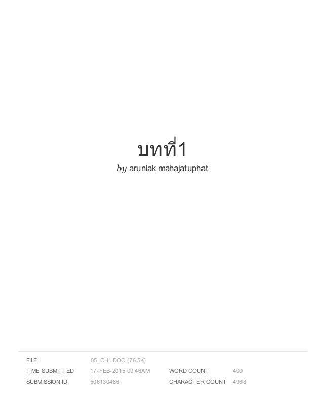 บทที1 by arunlak mahajatuphat FILE TIME SUBMITTED 17-FEB-2015 09:46AM SUBMISSION ID 506130486 WORD COUNT 400 CHARACTER COU...