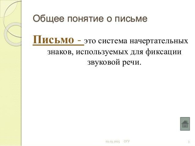 презентация1 Slide 3