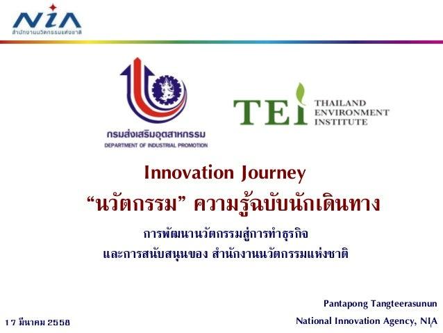 """117 มีนาคม 2558 Innovation Journey """"นวัตกรรม"""" ความรู้ฉบับนักเดินทาง Pantapong Tangteerasunun National Innovation Agency, N..."""