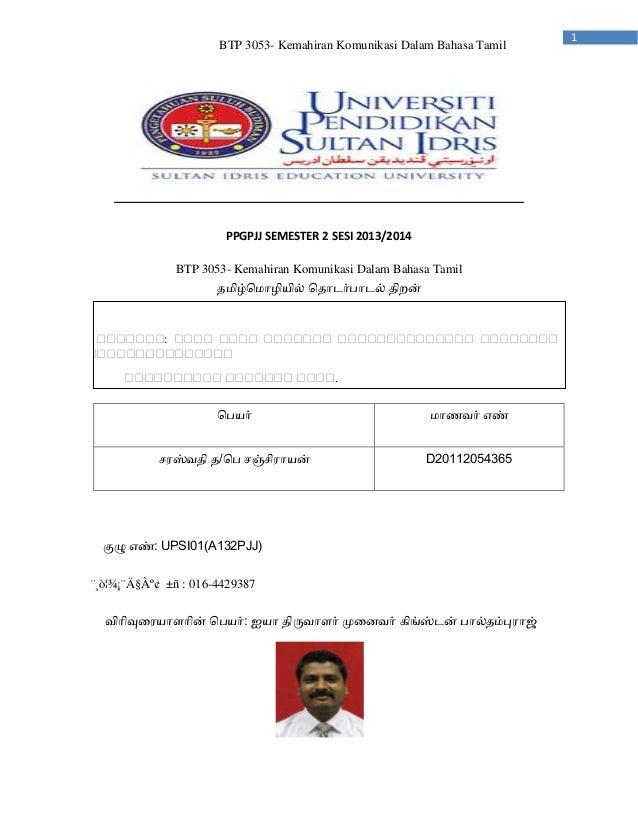 BTP 3053- Kemahiran Komunikasi Dalam Bahasa Tamil 1 PPGPJJ SEMESTER 2 SESI 2013/2014 BTP 3053- Kemahiran Komunikasi Dalam ...