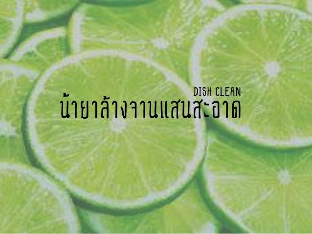 น้ำยำล้ำงจำนแสนสะอำด DISH CLEAN