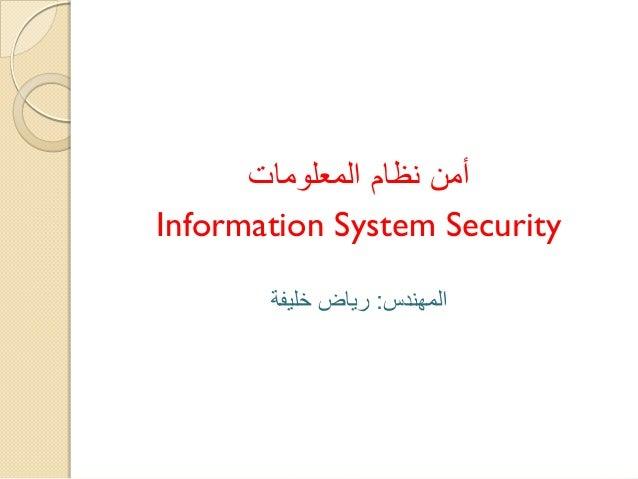 المعلومات نظام أمن Information System Security المهندس:خليفة رياض