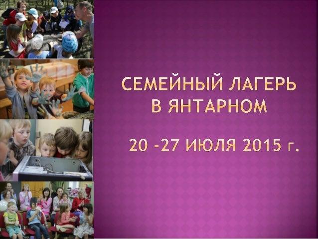 Семейный клуб «Искатели» http://vk.com/club45994636 Детская студия «Пилигримы» http://vk.com/club77176175 Организаторы Быт...