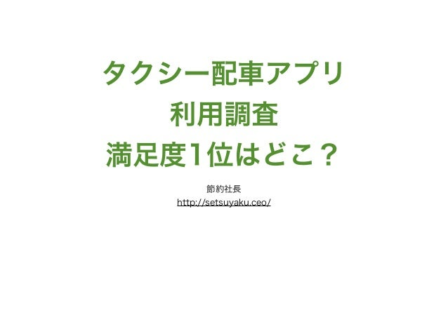 タクシー配車アプリ 利用調査 満足度1位はどこ? 節約社長 http://setsuyaku.ceo/