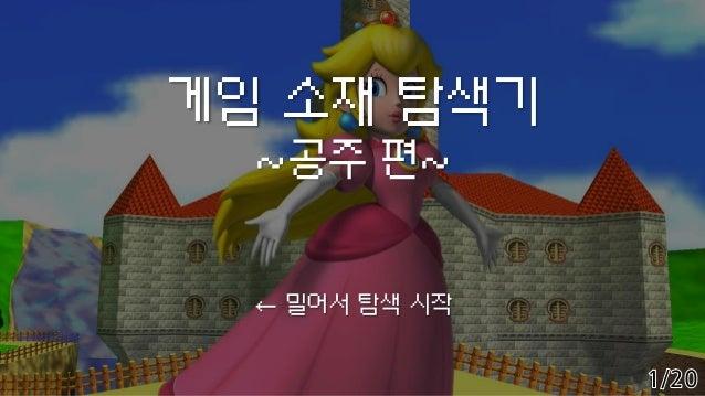 게임 소재 탐색기 ~공주 편~ ← 밀어서 탐색 시작