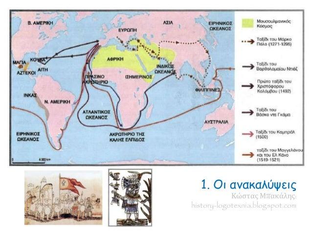 1. Οι ανακαλύψεις Κώστας Μπακάλης: history-logotexnia.blogspot.com