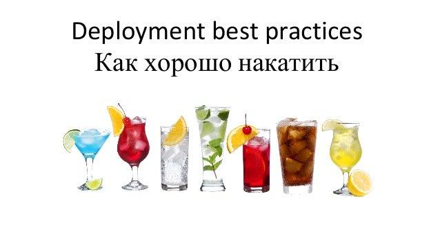 Deployment best practices Как хорошо накатить