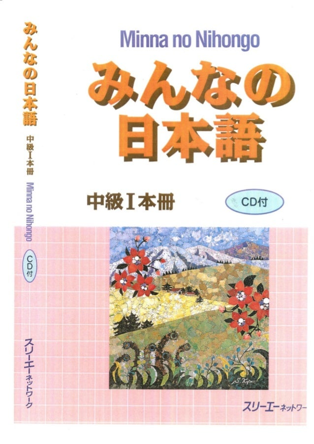 """Minna no Nihongo  aN. WOB. """" mfiltm _<__= _§sz__s_§  ZU'I'—'I<wI~'7-  ZUIII? /.. ana"""