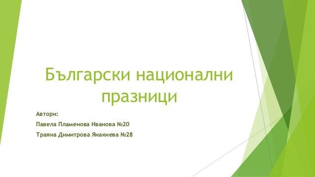 Български национални празници Автори: Павела Пламенова Иванова №20 Траяна Димитрова Янакиева №28