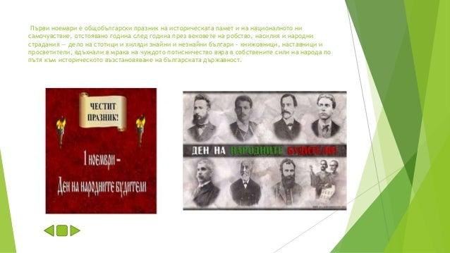 Първи ноември е общобългарски празник на историческата памет и на националното ни самочувствие, отстоявано година след год...