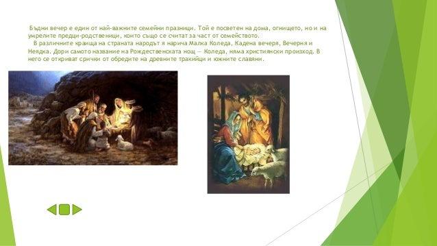 Бъдни вечер е един от най-важните семейни празници. Той е посветен на дома, огнището, но и на умрелите предци-родственици,...