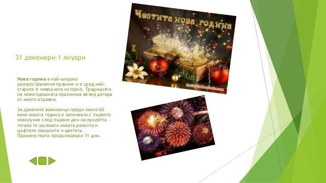 Нова година е най-широко разпространения празник и е сред най- старите в човешката история. Традицията на новогодишната пр...