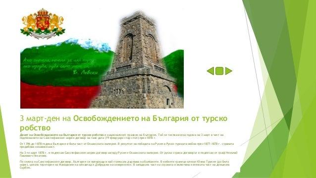 3 март-ден на Освобождението на България от турско робство Денят на Освобождението на България от турско робство е национа...