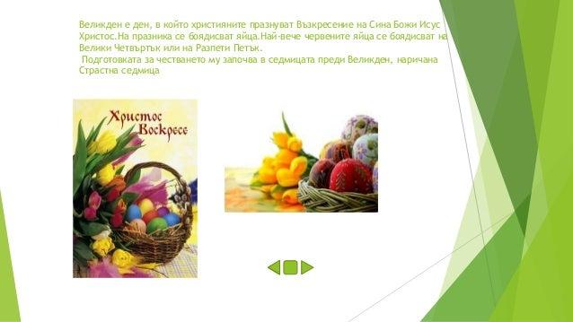 Великден е ден, в който християните празнуват Възкресение на Сина Божи Исус Христос.На празника се боядисват яйца.Най-вече...