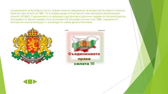 Съединението на България е актът на фактическото обединение на Княжество България и Източна Румелия през есента на 1885. Т...