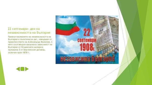 22 септември- ден на независимостта на България Провъзгласяването на независимостта на България е политически акт, извърше...