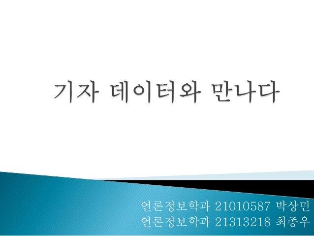 언론정보학과 21010587 박상민 언론정보학과 21313218 최종우