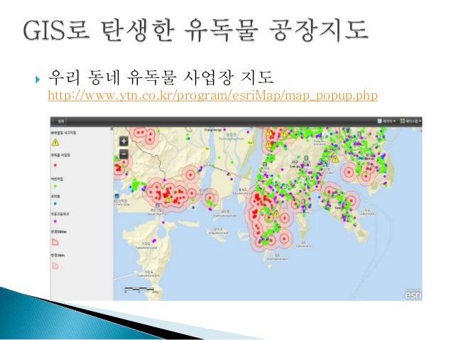  우리 동네 유독물 사업장 지도 http://www.ytn.co.kr/program/esriMap/map_popup.php
