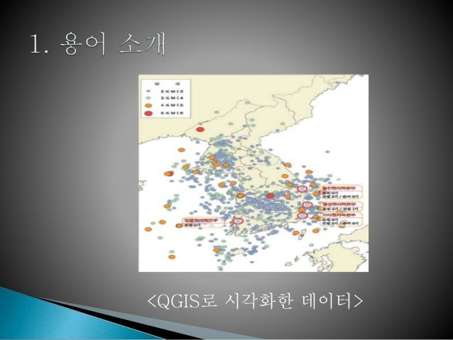 <QGIS로 시각화한 데이터>