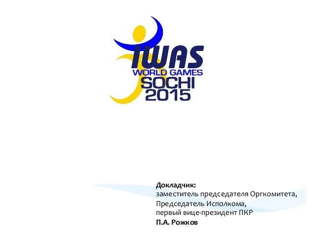 Тема:   «О  проведении  Всемирных  игр  Международной  федерации   колясочников  и  ампутантов  c  2...