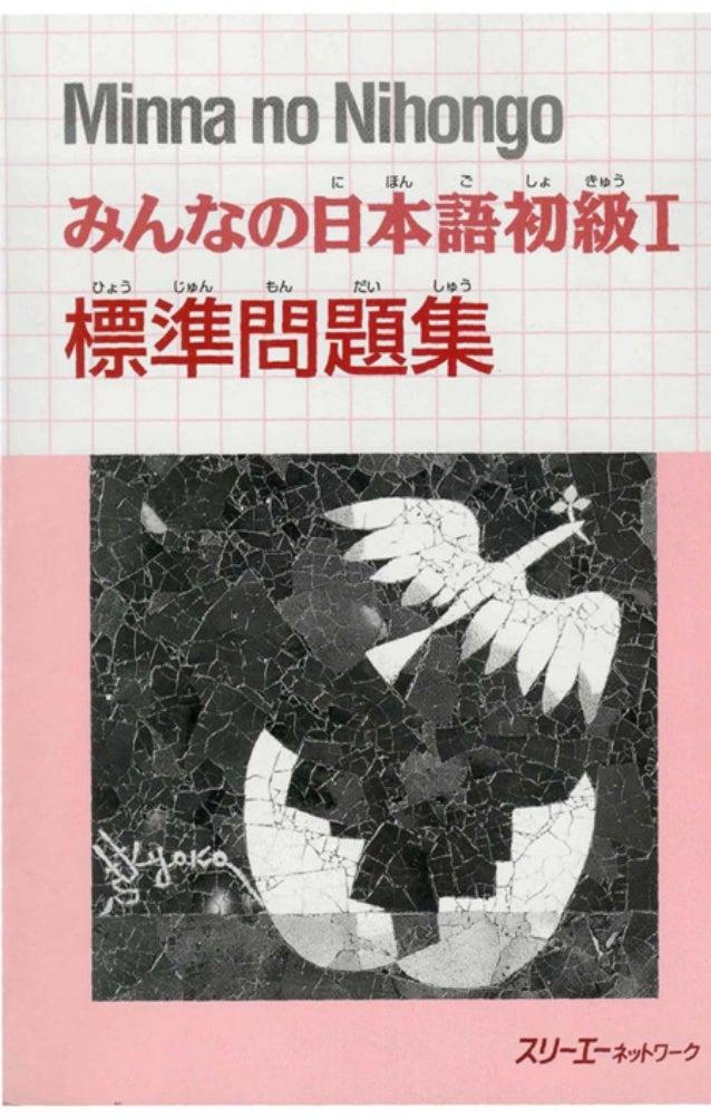 みんなの日本語初級 1 標準問題集