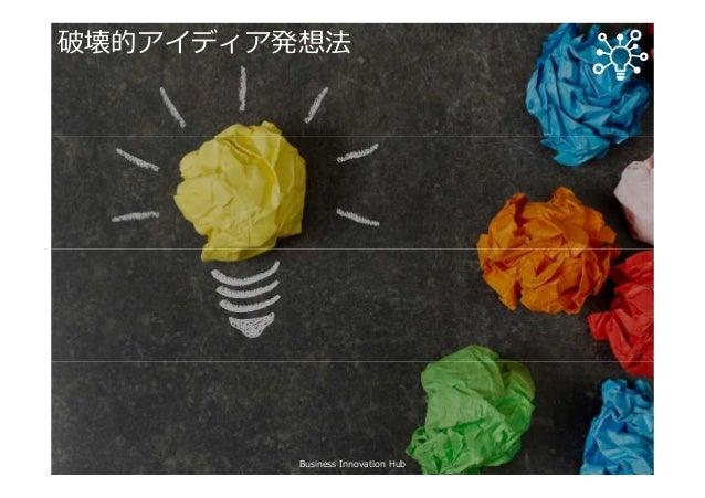 破壊的アイディア発想法 Business Innovation Hub