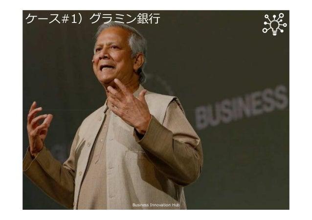 ケース#1)グラミン銀⾏ Business Innovation Hub