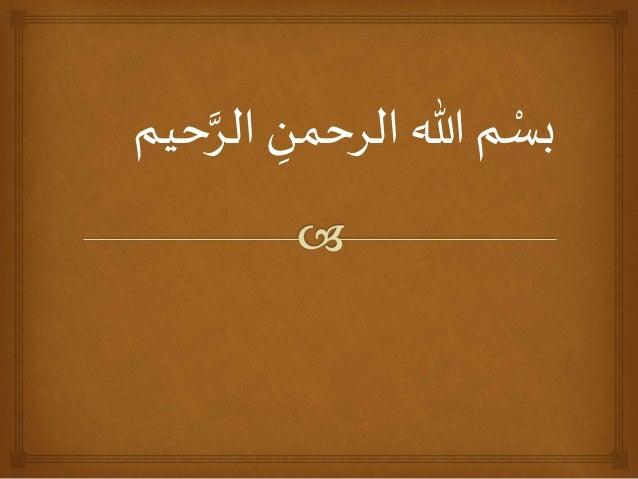 درس في أهداف الشريعة ومقاصدها (1/5)   سعد السكندراني Slide 2