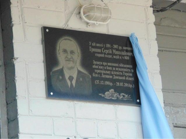 Відкриття меморіальної дошки Сергію Гришину