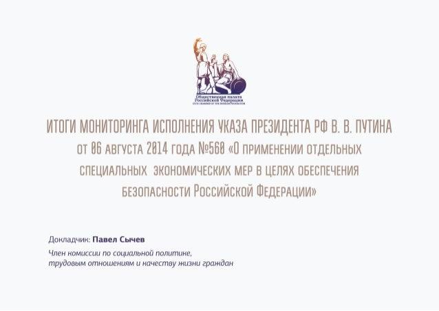 """Презентация эксперта к дискуссии """"Павел Сычев"""