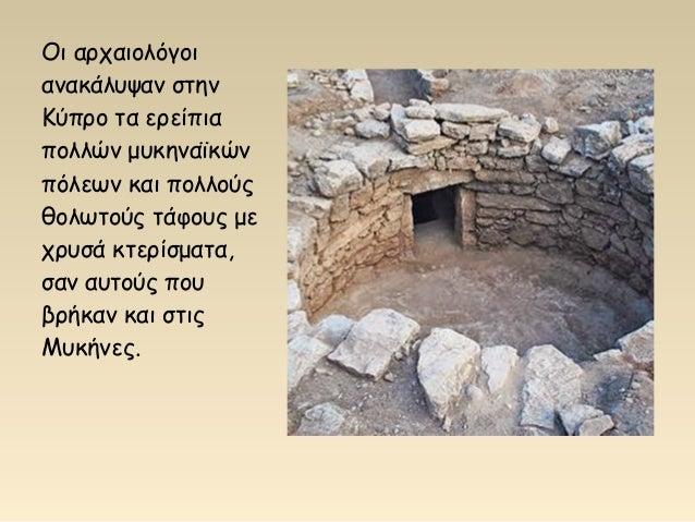 Αχαιοί, οι πρώτοι Έλληνες-Οι Αχαιοί πήγαν στην Κύπρο
