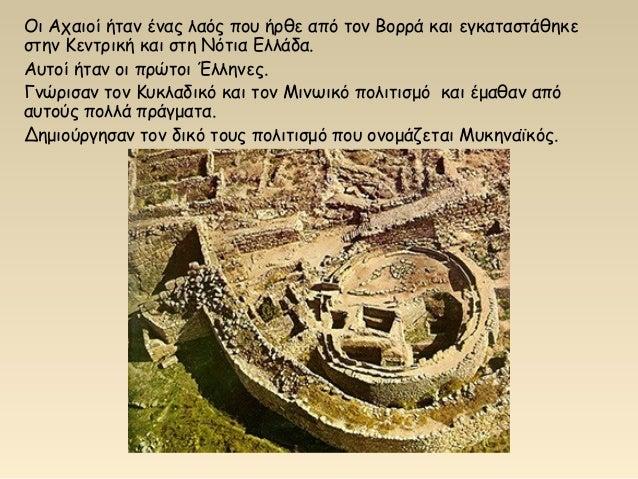 Οι Αχαιοί ήταν ένας λαός που ήρθε από τον Βορρά και εγκαταστάθηκε στην Κεντρική και στη Νότια Ελλάδα. Αυτοί ήταν οι πρώτοι...
