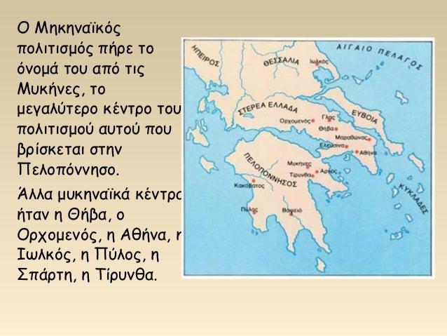 Ο Μηκηναϊκός πολιτισμός πήρε το όνομά του από τις Μυκήνες, το μεγαλύτερο κέντρο του πολιτισμού αυτού που βρίσκεται στην Πε...