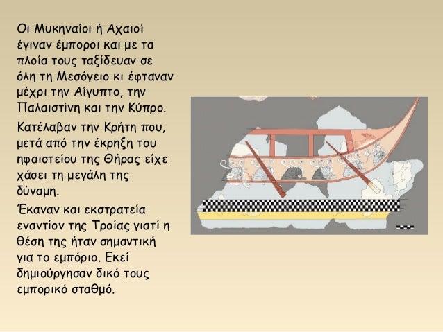 Οι Μυκηναίοι ή Αχαιοί έγιναν έμποροι και με τα πλοία τους ταξίδευαν σε όλη τη Μεσόγειο κι έφταναν μέχρι την Αίγυπτο, την Π...