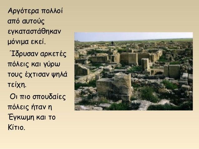 Πολλοί Μυκηναίοι τεχνίτες, αγγειοπλάστες και χαλκουργοί, πήγαν στην Κύπρο, έφτιαξαν εργαστήρια και εργάζονταν εκεί. Μαζί μ...