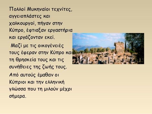 Οι αρχαιολόγοι ανακάλυψαν στην Κύπρο τα ερείπια πολλών μυκηναϊκών πόλεων και πολλούς θολωτούς τάφους με χρυσά κτερίσματα, ...