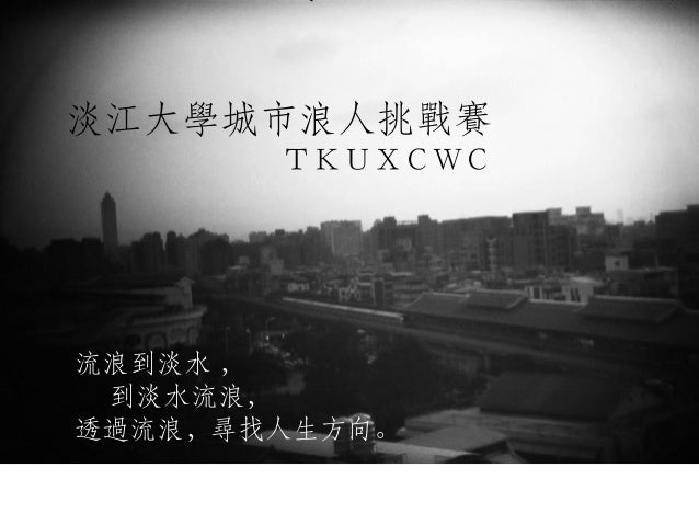 淡江大學城市浪人挑戰賽